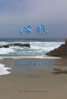 美国中文作家协会(简称美中作协)